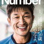 51歳?日本代表インテル長友佑都がホレる男、キングカズの凄さ