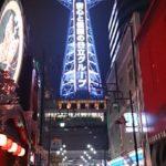 「日本一」訴求は集客に超効果的【エステ|コネNews198】