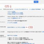 スマホで仕事しよう!Gmailジーメール転送編vol.4