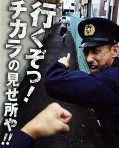 4300事件放置、刑法犯未計上、大阪の警察は不祥事ばかり?