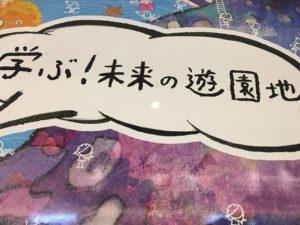 ららぽーと湘南平塚のチームラボアイランドを視察?!
