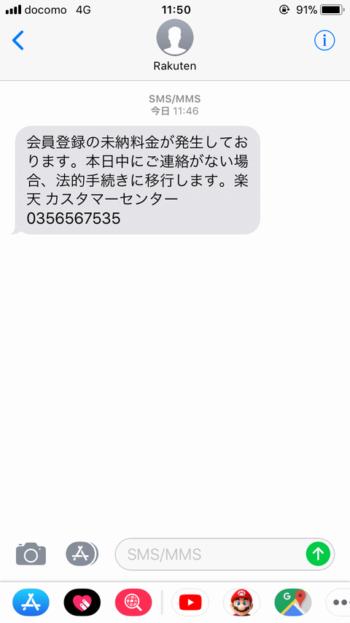 SMS(ショートメッセージサービス)による架空請求詐欺にご注意を!