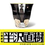 半沢直樹の人気理由と経営者の責任転嫁【エステ|コネNews118】