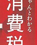 タモリさんの「笑っていいとも」終了&新年度開始!【エステ|コネNews150】